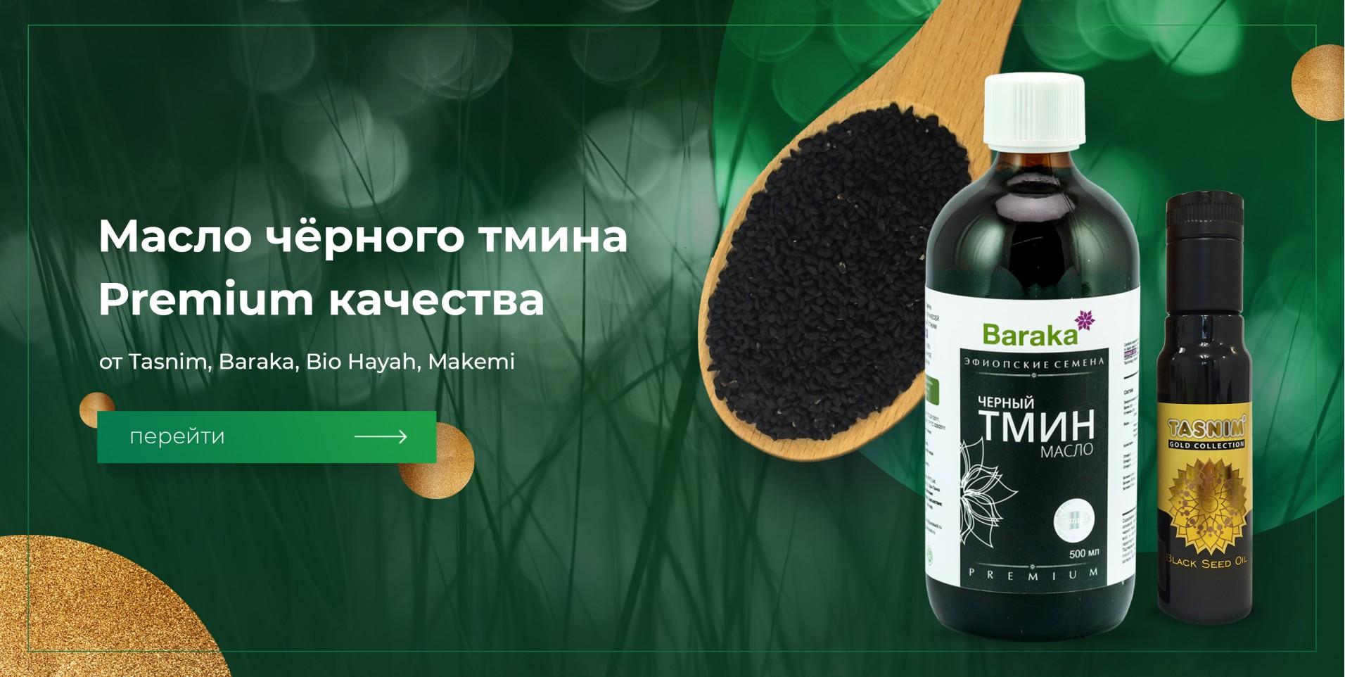Масло черного тмина Premium