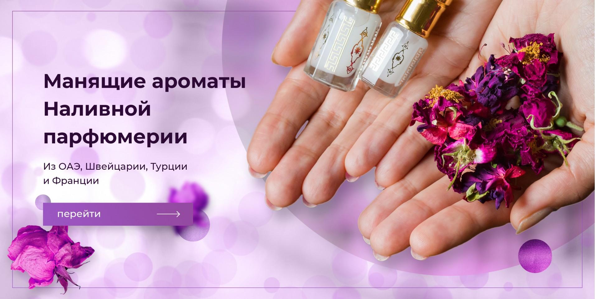 Стойкая и качественная наливная парфюмерия