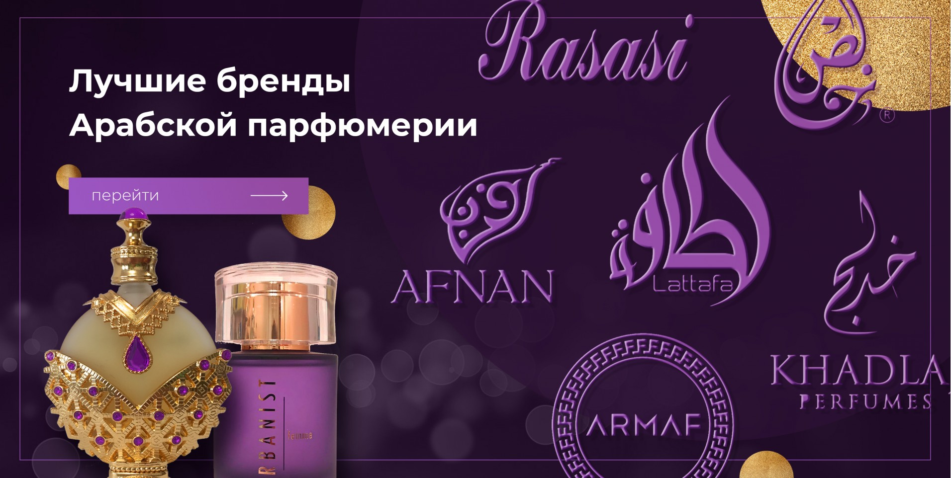 Роскошная арабская парфюмерия